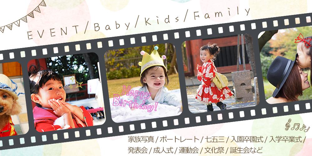 EVENT,baby,kids,family,家族写真,ポートレート,七五三,入園卒園式,入学卒業式,発表会,成人式,運動会,文化祭 ,誕生会など
